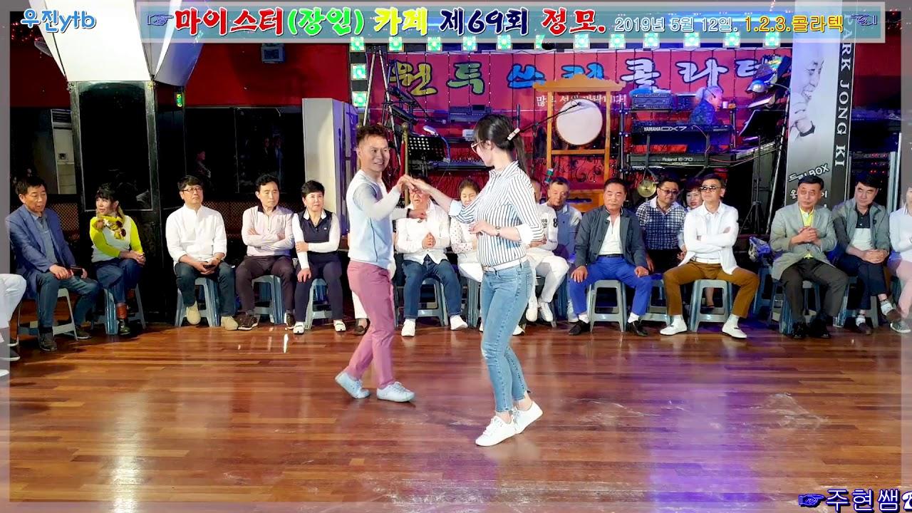 ☞주현쌤.제자 나폴리님&정은님 따닥발 시연 ☜마이스터(장인)카페 제69회정모 2019년5월12일 구로