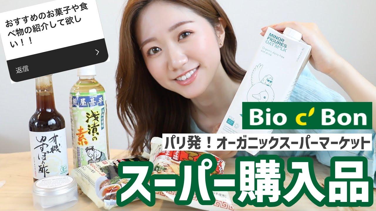 【ビオセボン購入品】普段なに食べてるの?オーガニックスーパーの購入品12点¥5,000🥕