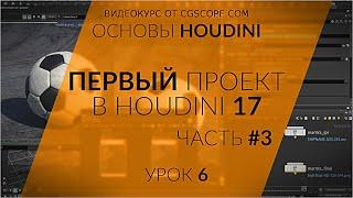 Урок 6 - Houdini 17 - Первый проект в Houdini (Часть 3 - Финальный Рендер) - CGScope