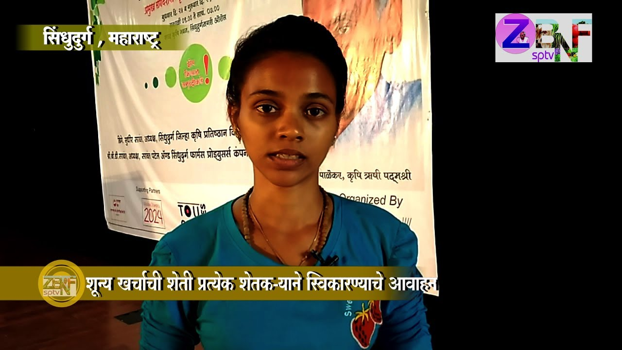 ZBNFSPTV: Sindhudurg: People also suggested other farmers to take on ZBNF : Women's Reaction