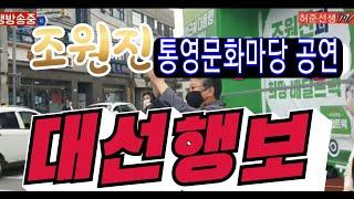 조원진 대권행보 7일차-통영문화마당 공연