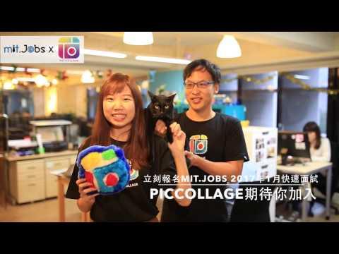 【mit.Jobs Speed Interview #2】2017跨國新創快速面試 - 公司介紹 #6 - PicCollage