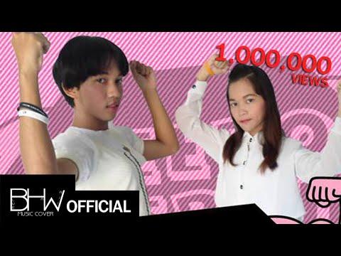 [Official MV Cover] อยากมีแฟนนะ (My Bodyguard) - ปีโป้ & แป๊ปซี่  บลูฮาวาย