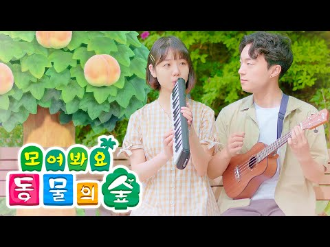 모여봐요 동물의 숲 메인 OST  「모두 모여봐요」 / Animal Crossing New Horizons - Main Theme || Cover by Minimel