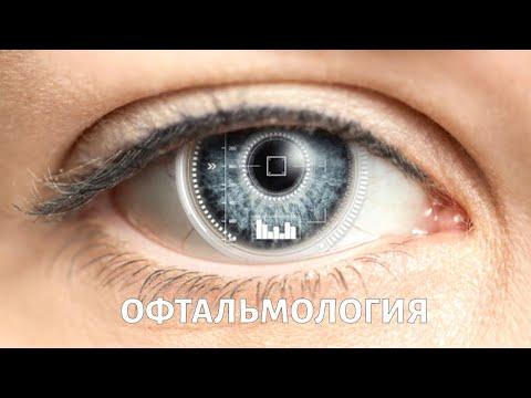 Медицина будущего. Офтальмология | Телеканал «Доктор»