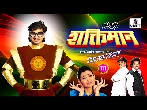 Sorry Shaktimaan DJ - Marathi Song - Sumeet Music