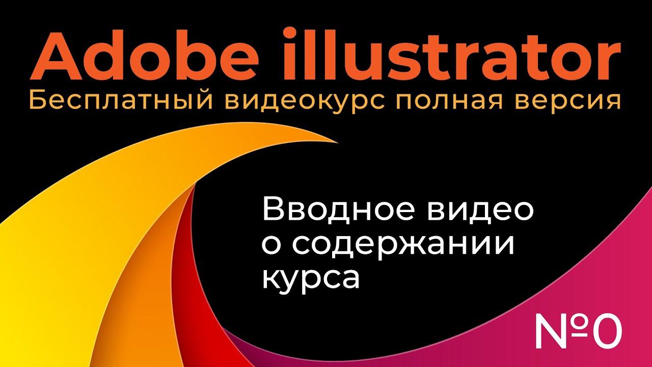 Adobe Illustrator Полный курс №0 Вводный урок по курсу