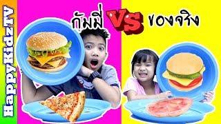 กัมมี่ VS ของจริง เสี่ยงดวง อันไหนน่ากินกว่ากัน GUMMY VS REAL พี่แชมป์น้องปาน Happykidztv