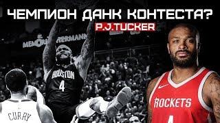 Пи Джей Такер на Данк Контесте в Украине   Smoove