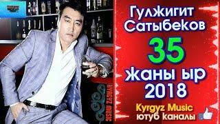 ЭКСКЛЮЗИВ! Жаны ыр - 2018 | Гулжигит Сатыбеков - 35 | #Kyrgyz Music