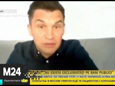 В Румынии министр спорта появился в прямом эфире в одних трусах - Москва 24