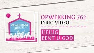 Opwekking 762 - Heilig bent U, God - CD38 (lyric video)