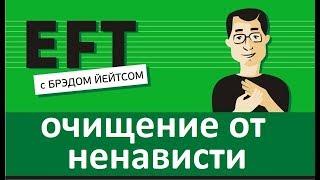 Очищение от ненависти #брэдйейтс #павелпоздняков #eft