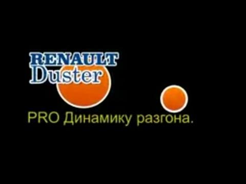 PRO Динамику разгона дизельного Renault Duster.