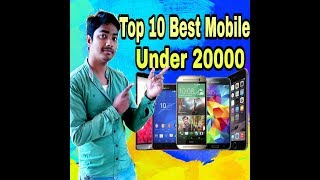2017|2018 Top 10 Best Mobile under Rs 20000.