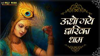 Udho Gaye Dwarika dham||ऊधो गये द्वारिका धाम||By lata shastri