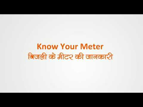 Download Know All About Your BSES Electricity Meter