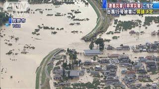 台風19号「激甚災害」と「非常災害」に指定 閣議(19/10/29)