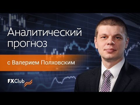 Forex Club Аналитический обзор с Валерием Полховским. 27.03.2017