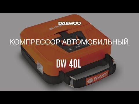 Автомобильный компрессор Daewoo DW 40L