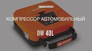 Автомобильный компрессор Daewoo DW 40L смотреть