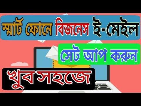 Setup Business Email on Android Device in Bangla Tutorial 2019 বিজনেস ই-মেইল সেট আপ করুন খুব সহজে। thumbnail