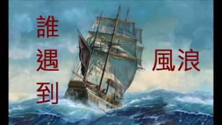 漁舟晚唱- 關正傑 (粵語) (娛己娛人卡拉OK) - 特大字幕MV NO:54