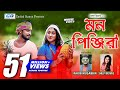 Pinjra Video Song Download Mp3