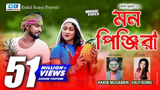 Mon Pinjira | Rakib Musabbir | Shilpi Biswas | Emdad Sumon | Pasha | Bangla New Music Video 2019