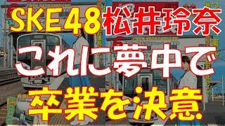 SKE48 松井玲奈 AKB48選抜総選挙2015を辞退し、SKE48を卒業を決めた本当...