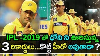 Will MS Dhoni Create These Three Records In IPL|IPL 2019 Latest Updates|Filmy Poster
