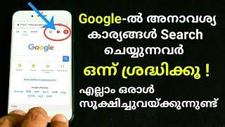 Google -ൽ അനാവശ്യ കാര്യങ്ങൾ Search ചെയ്യുന്നവരുടെ ശ്രേദ്ധക്ക് ! | Malayalam Tech Video 2017