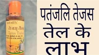 tejus tailum patanjali  hindi,पतंजलि तेजस तेलम के लाभ