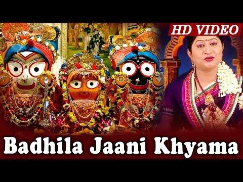 BADHILA JAANI KHYAMA ବାଧିଲା ଜାଣି କ୍ଷମା || Namita Agrawal || Sarthak Music