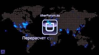 Школа водителя Uber: 4. История поездок и перерасчет суммы(, 2015-10-22T03:22:23.000Z)