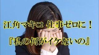 江角マキコ 仕事ゼロに!『私の何がイケないの』が3月終了.