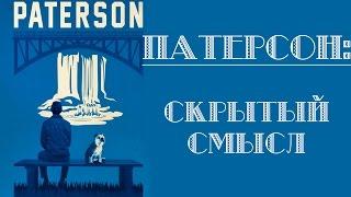 """Скрытый смысл фильма """"Патерсон"""". О чем сказал нам Джармуш? (Не обзор фильма """"Патерсон"""")"""