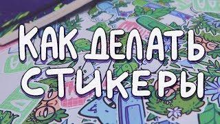 видео Стикеры и наклейки - Изготовление и печать стикеров на заказ. Баллада - Типография в Москве. Заказать наклейки в Тушино, Митино.