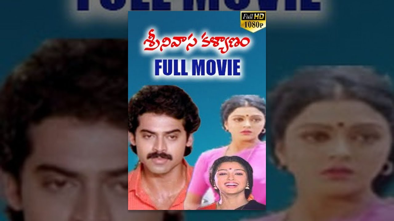 Srinivasa Kalyanam Telugu Full Movie || Venkatesh, Bhanupriya, Gouthami | Silly Monks