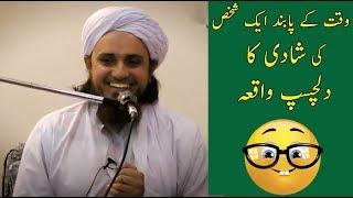 Mufti Tariq Masood | Funny Story of a Wedding | Comedy Story | شادی کا دلچسپ قصہ | مفتی طارق مسعود