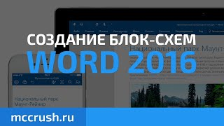 Создание блок-схем Word 2016