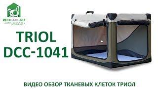 Triol DCC-1041. Видеообзор тканевых клеток для собак