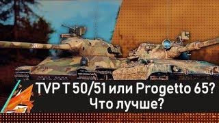 TVP T 50/51 ИЛИ PROGETTO 65? ЧТО ЛУЧШЕ?