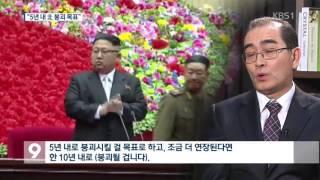 """""""김정은 체제 한계…5년 내로 붕괴시킬 것"""""""