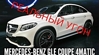видео КАСКО на Мерседес GLC Coupe (MERCEDES-BENZ GLC Coupe)