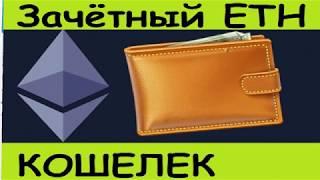 как создать кошелек эфириум на официальном сайте платежной системы