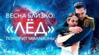 "Тарасова и Бикович - про ""Лёд"", Байкал и атмосферу любви"