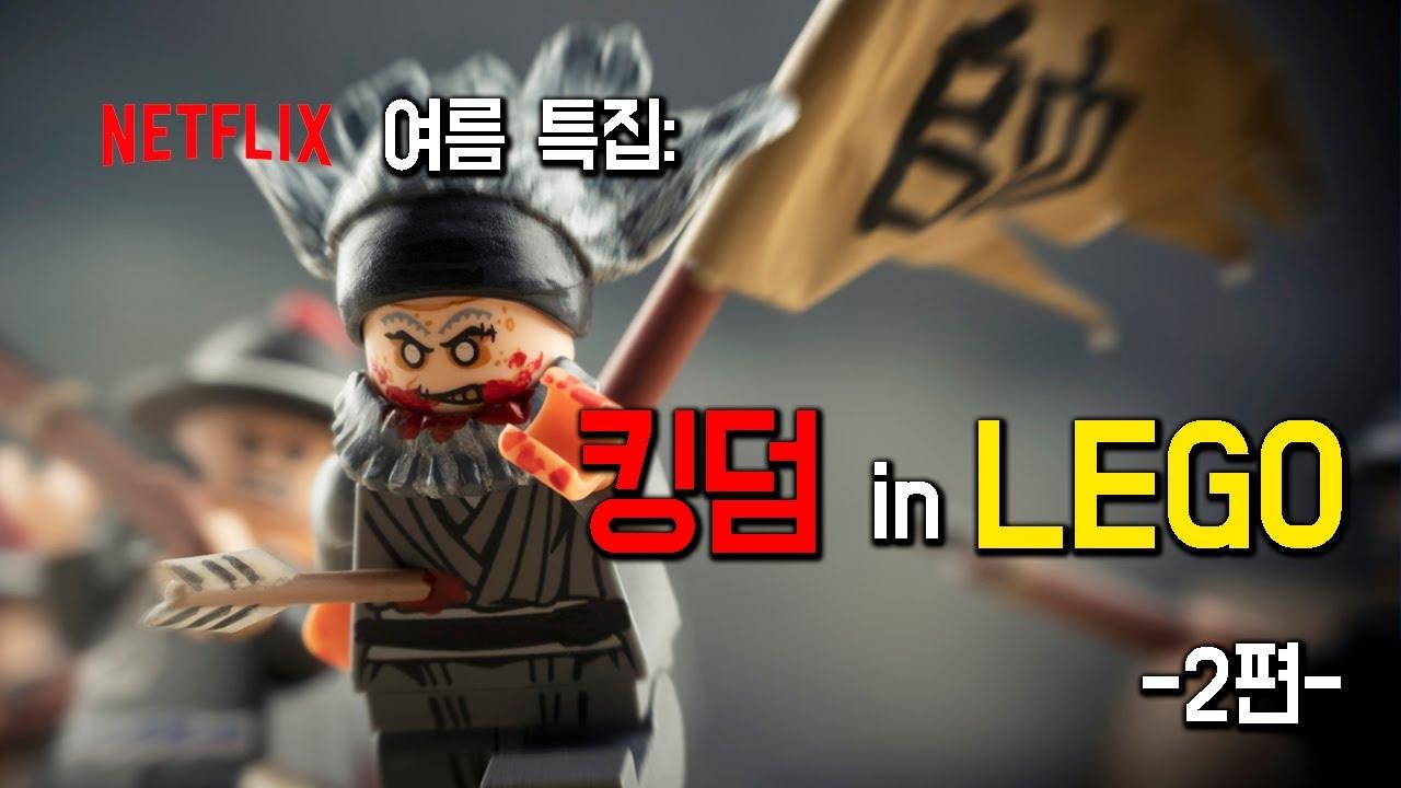 여름특집: 킹덤 in 레고 (2편), 슈퍼 좀비 안현대감 - YouTube