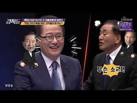 원로 강적들 박찬종,박지원,이재오 文정부에게 묻는다(강적들281회출연)