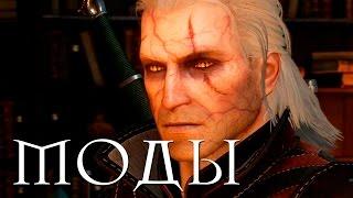 The Witcher 3 - Лучшие моды #2